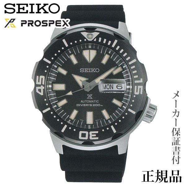 卒業 入学 SEIKO プロスペックス PROSPEX ダイバースキューバ MONSTER 男性用 自動巻き アナログ 腕時計 正規品 1年保証書付 sbdy035