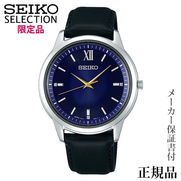 卒業 入学 SEIKO セイコー セレクション CELECTION 2019エターナルブルー限定 ペアモデル ペア ソーラー アナログ 腕時計 正規品 1年保証書付 SBPL027