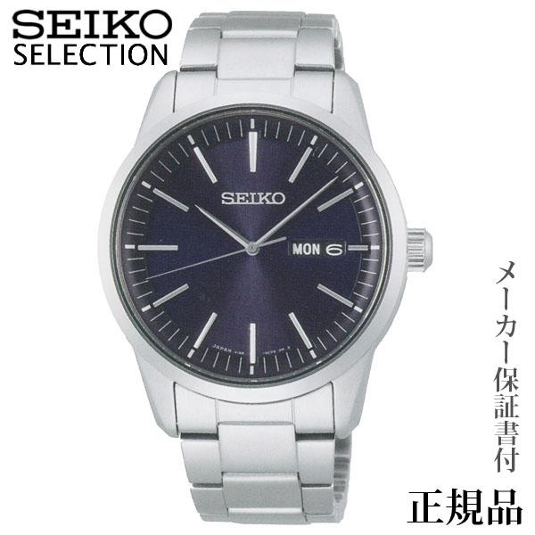 卒業 入学 SEIKO セイコー セレクション SEIKO SELECTION メンズシリーズ 男性用 ソーラー アナログ 腕時計 正規品 1年保証書付 SBPX121