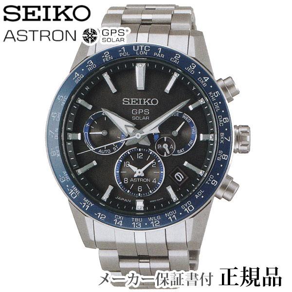 卒業 入学 SEIKO セイコー アストロン ASTRON 5Xシリーズ 男性用 ソーラーGPS衛星電波修正 多針アナログ 腕時計 正規品 1年保証書付 SBXC001