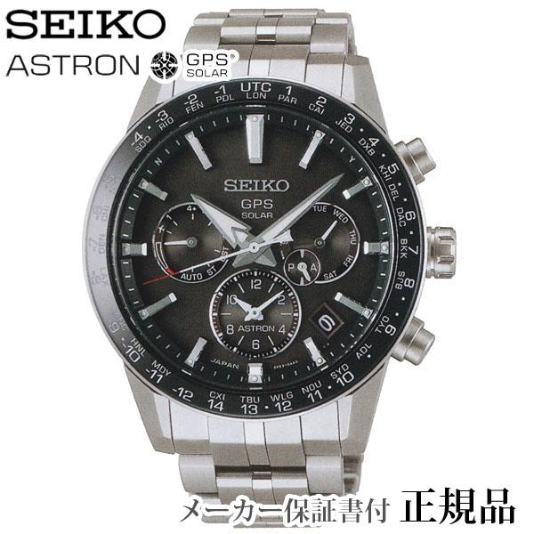 卒業 入学 SEIKO セイコー アストロン ASTRON 5Xシリーズ 男性用 ソーラーGPS衛星電波修正 多針アナログ 腕時計 正規品 1年保証書付 SBXC003