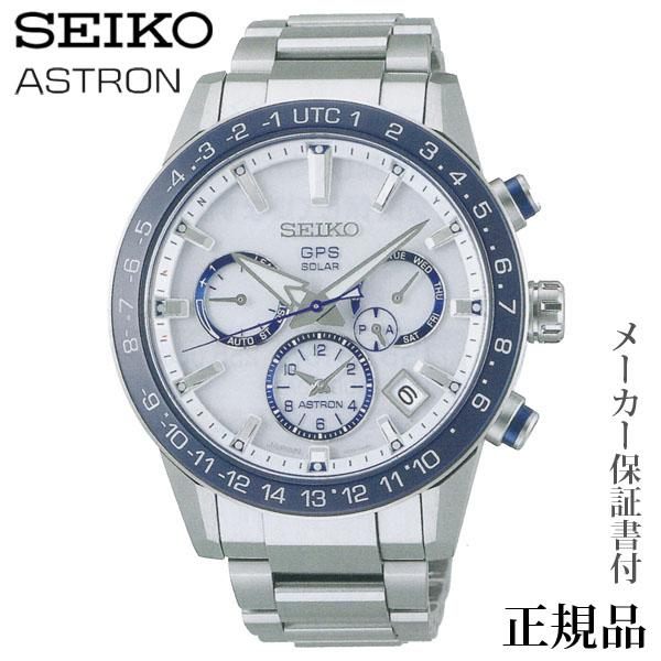 卒業 入学 SEIKO アストロン ASTRON 5Xシリーズ デュアルタイム 男性用 ソーラーGPS衛星電波修正 多針アナログ 腕時計 正規品 1年保証書付 sbxc013