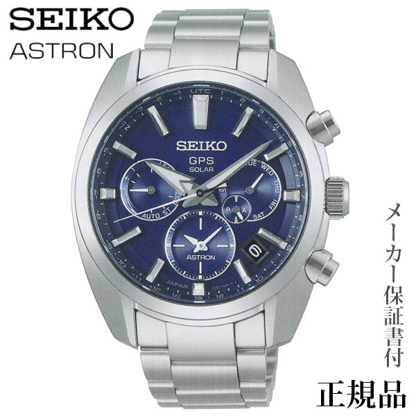 卒業 入学 SEIKO アストロン ASTRON 5Xシリーズ デュアルタイム 男性用 ソーラーGPS衛星電波修正 多針アナログ 腕時計 正規品 1年保証書付 sbxc019