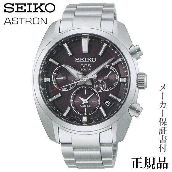 卒業 入学 SEIKO アストロン ASTRON 5Xシリーズ デュアルタイム 男性用 ソーラーGPS衛星電波修正 多針アナログ 腕時計 正規品 1年保証書付 sbxc021