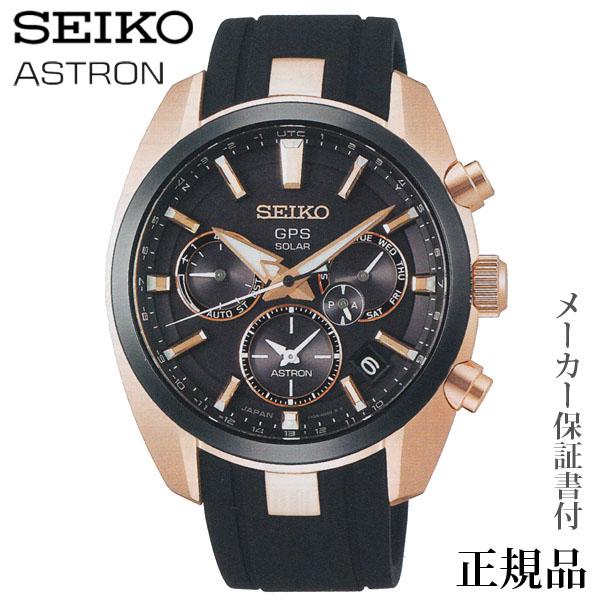 卒業 入学 SEIKO アストロン ASTRON 5Xシリーズ デュアルタイム 男性用 ソーラーGPS衛星電波修正 多針アナログ 腕時計 正規品 1年保証書付 sbxc024