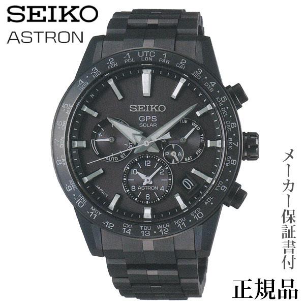 卒業 入学 SEIKO アストロン ASTRON 5Xシリーズ デュアルタイム 男性用 ソーラーGPS衛星電波修正 多針アナログ 腕時計 正規品 1年保証書付 sbxc037