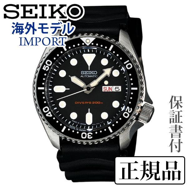 母の日 2019 SEIKO セイコー 海外セイコー IMPORT SEIKO セイコー ブラックボーイ ダイバーズ BLACK BOY(ブラックボーイ) 男性用 自動巻き アナログ 腕時計 正規品 1年保証書付 SKX007K1