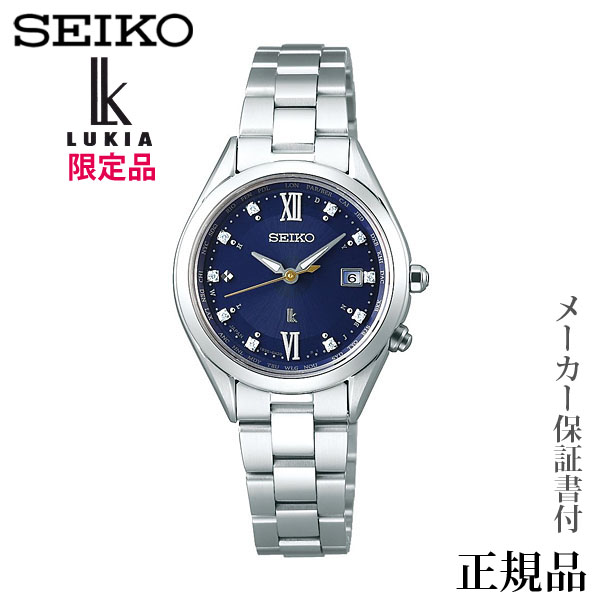 卒業 入学 SEIKO ルキア LUKIA 2019エターナルブルー限定 ペアモデル ペア ソーラー アナログ 腕時計 正規品 1年保証書付 SSQV071