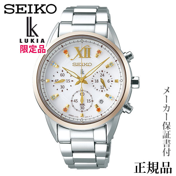 卒業 入学 SEIKO ルキア LUKIA 2019クリスマス限定モデル 女性用 ソーラー 多針アナログ 腕時計 正規品 1年保証書付 SSVS042