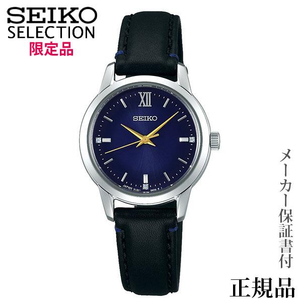 卒業 入学 SEIKO セイコー セレクション CELECTION 2019エターナルブルー限定 ペアモデル ペア ソーラー アナログ 腕時計 正規品 1年保証書付 STPX077