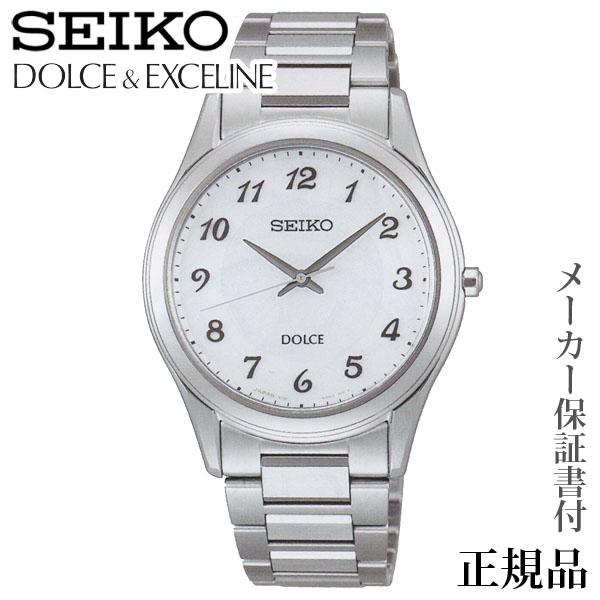 卒業 入学 SEIKO ドルチェ&エクセリーヌ DOLCHE & CXCELINE 男性用 ソーラー アナログ 腕時計 正規品 1年保証書付 SADL013