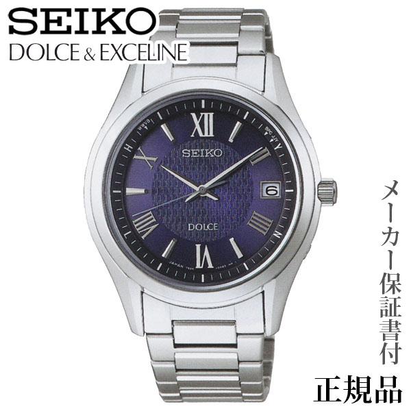 卒業 入学 SEIKO ドルチェ&エクセリーヌ DOLCHE & CXCELINE 男性用 ソーラー アナログ 腕時計 正規品 1年保証書付 SADZ197