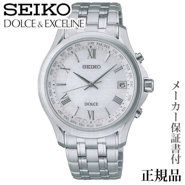 卒業 入学 SEIKO ドルチェ&エクセリーヌ DOLCHE & CXCELINE 男性用 ソーラー アナログ 腕時計 正規品 1年保証書付 SADZ201