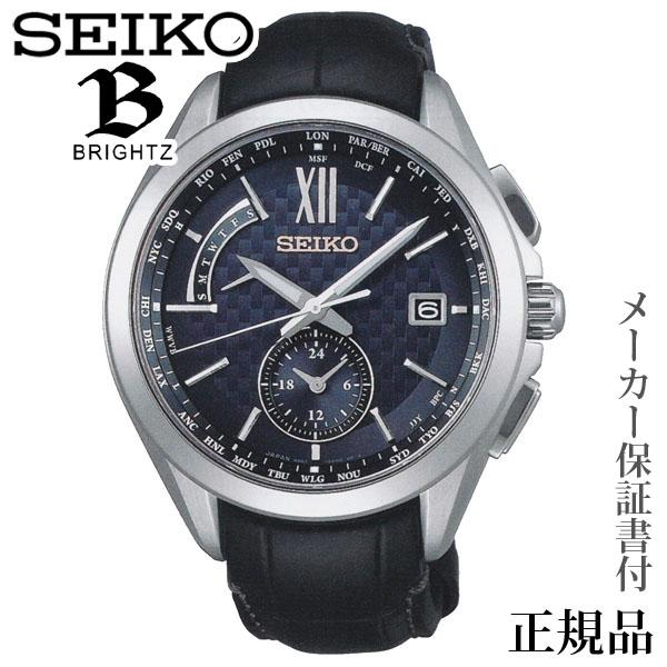 卒業 入学 SEIKO ブライツ BRIGHTZ FLIGHT EXPERT DUAL-TIME 男性用 ソーラー 多針アナログ 腕時計 正規品 1年保証書付 SAGA251