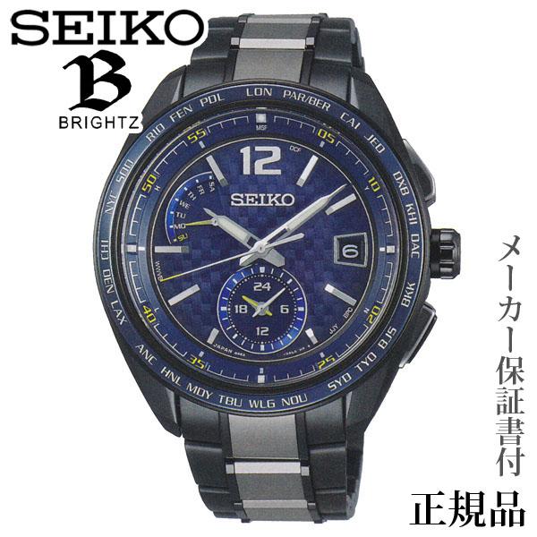 卒業 入学 SEIKO ブライツ BRIGHTZ FLIGHT EXPERT DUAL-TIME 男性用 ソーラー 多針アナログ 腕時計 正規品 1年保証書付 SAGA265