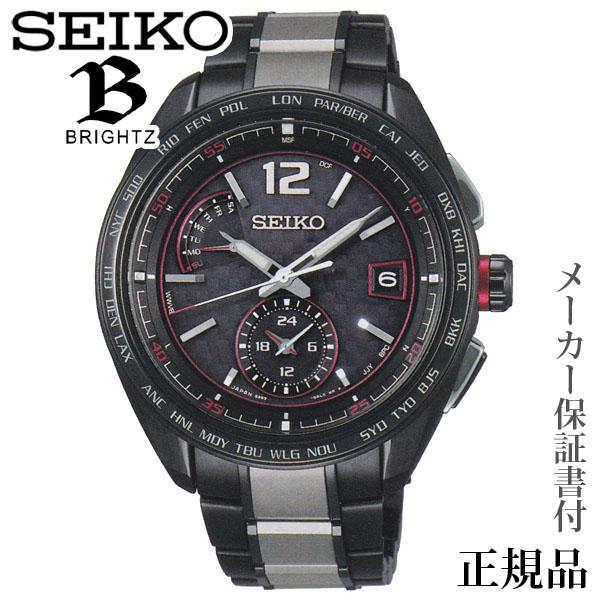 卒業 入学 SEIKO ブライツ BRIGHTZ FLIGHT EXPERT DUAL-TIME 男性用 ソーラー 多針アナログ 腕時計 正規品 1年保証書付 SAGA267