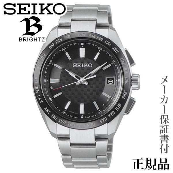 卒業 入学 SEIKO ブライツ BRIGHTZ 男性用 ソーラー アナログ 腕時計 正規品 1年保証書付 SAGZ091