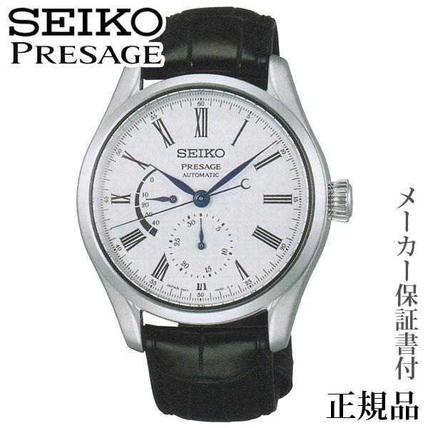 卒業 入学 プレザージュ PRESAGE PRESTIGE LINE 男性用 自動巻き 多針アナログ 腕時計 正規品 1年保証書付 SARW035