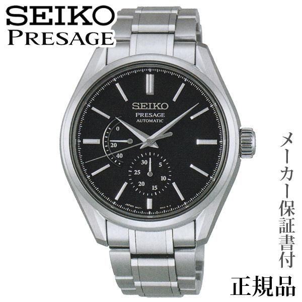 卒業 入学 プレザージュ PRESAGE PRESTIGE LINE 男性用 自動巻き 多針アナログ 腕時計 正規品 1年保証書付 SARW043
