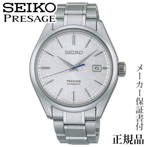 卒業 入学 プレザージュ PRESAGE PRESTIGE LINE 男性用 自動巻き アナログ 腕時計 正規品 1年保証書付 SARX055