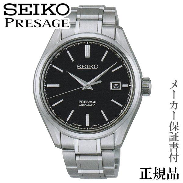 卒業 入学 プレザージュ PRESAGE PRESTIGE LINE 男性用 自動巻き アナログ 腕時計 正規品 1年保証書付 SARX057