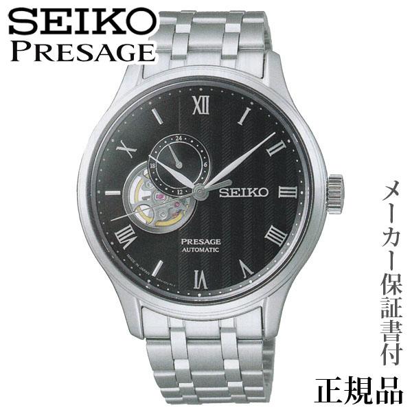 卒業 入学 プレザージュ PRESAGE ベーシックライン 男性用 自動巻き 多針アナログ 腕時計 正規品 1年保証書付 SARY093
