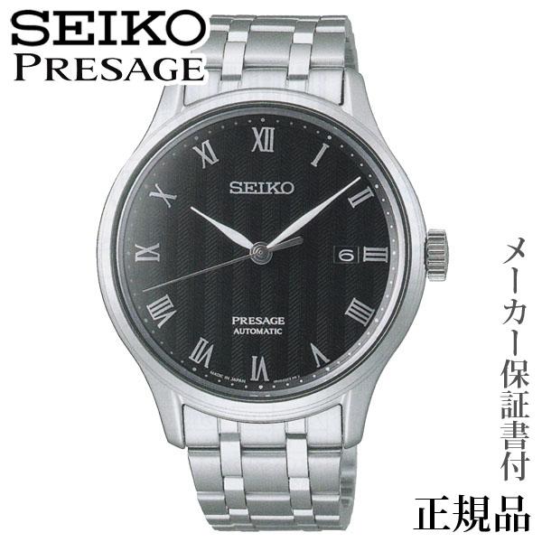 卒業 入学 プレザージュ PRESAGE ベーシックライン 男性用 自動巻き アナログ 腕時計 正規品 1年保証書付 SARY099