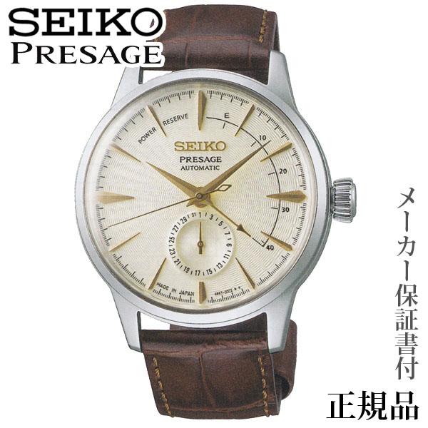 卒業 入学 プレザージュ PRESAGE ベーシックライン カクテルシリーズ 男性用 自動巻き 多針アナログ 腕時計 正規品 1年保証書付 SARY107