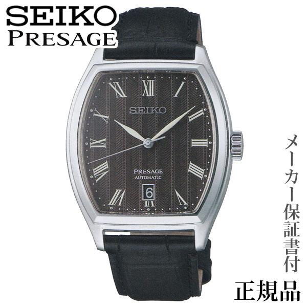 卒業 入学 プレザージュ PRESAGE ベーシックライン 男性用 自動巻き アナログ 腕時計 正規品 1年保証書付 SARY113