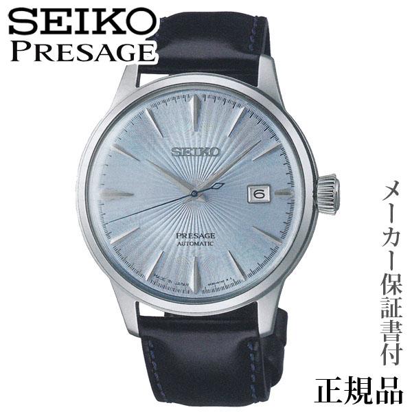 卒業 入学 プレザージュ PRESAGE ベーシックライン カクテルシリーズ 男性用 自動巻き アナログ 腕時計 正規品 1年保証書付 SARY125