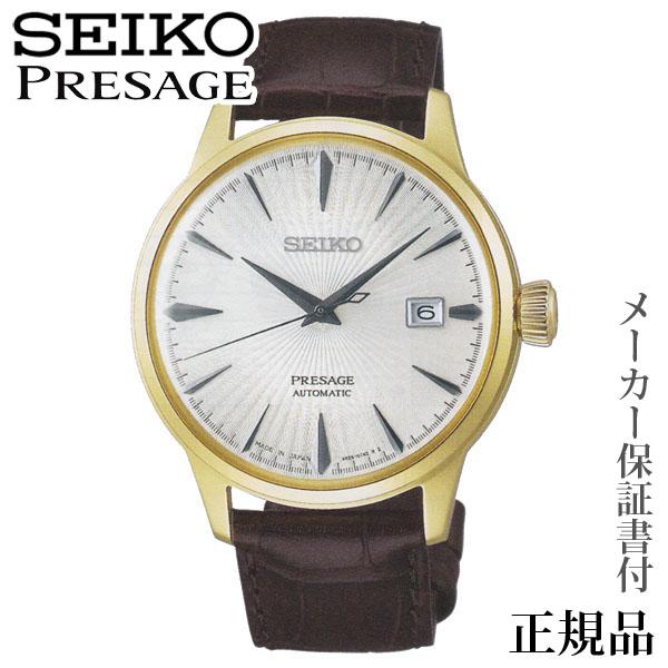 卒業 入学 プレザージュ PRESAGE ベーシックライン カクテルシリーズ 男性用 自動巻き アナログ 腕時計 正規品 1年保証書付 SARY126