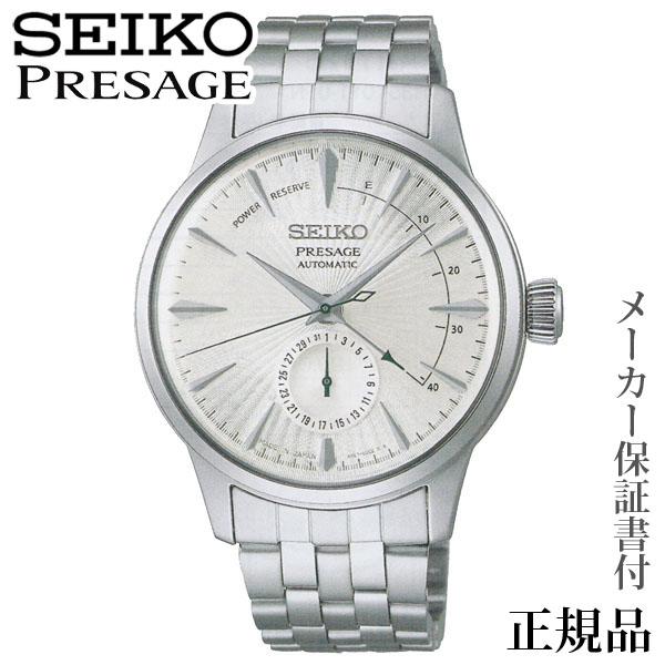 卒業 入学 プレザージュ PRESAGE ベーシックライン カクテルシリーズ 男性用 自動巻き 多針アナログ 腕時計 正規品 1年保証書付 SARY129