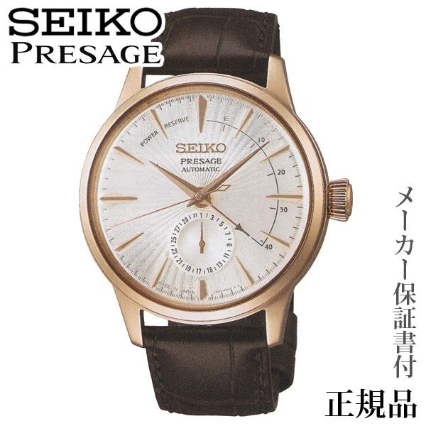 卒業 入学 プレザージュ PRESAGE ベーシックライン カクテルシリーズ 男性用 自動巻き 多針アナログ 腕時計 正規品 1年保証書付 SARY132