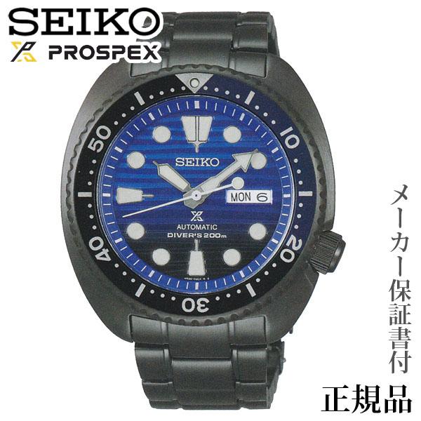 _10spl 【正規品】 【店頭受取対応商品】 【0119】 腕時計 【エントリーでポイント最大4倍!!26日10時から】 プロスペックス Oceanスペシャルモデル ソーラー ダイバースキューバ メンズ セイコー SEIKO PROSPEX SBDL057 Save the
