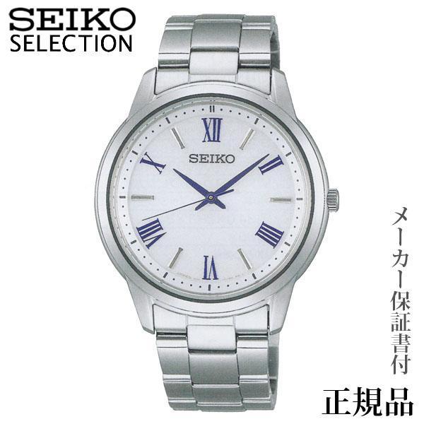 母の日 2019 SEIKO セイコー セレクション SEIKO SELECTION ペアシリーズ 男性用 ソーラー アナログ 腕時計 正規品 1年保証書付 SBPL007