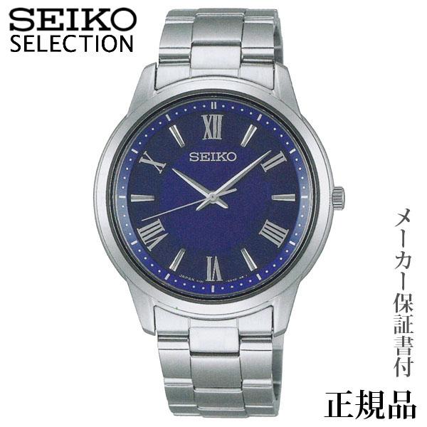 卒業 入学 SEIKO セイコー セレクション SEIKO SELECTION ペアシリーズ 男性用 ソーラー アナログ 腕時計 正規品 1年保証書付 SBPL009