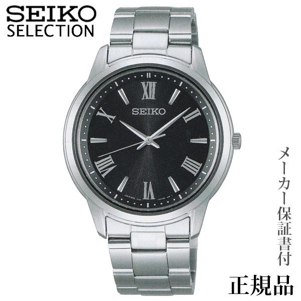 卒業 入学 SEIKO セイコー セレクション SEIKO SELECTION ペアシリーズ 男性用 ソーラー アナログ 腕時計 正規品 1年保証書付 SBPL011