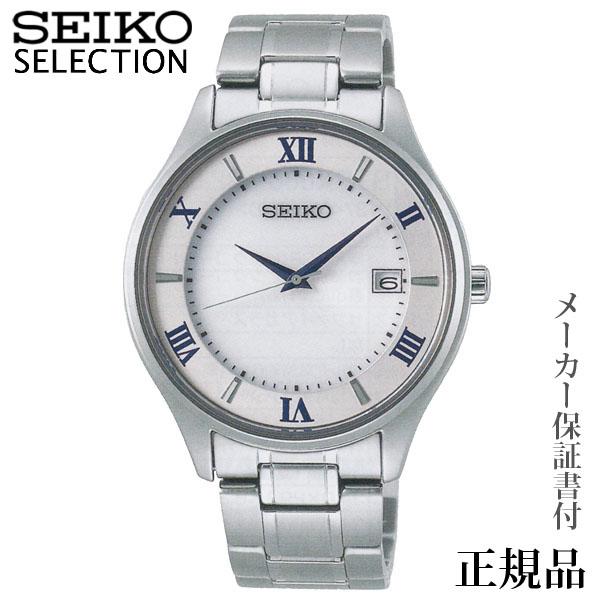 卒業 入学 SEIKO セイコー セレクション SEIKO SELECTION ペアシリーズ 男性用 ソーラー アナログ 腕時計 正規品 1年保証書付 SBPX113