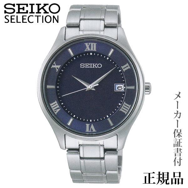 卒業 入学 SEIKO セイコー セレクション SEIKO SELECTION ペアシリーズ 男性用 ソーラー アナログ 腕時計 正規品 1年保証書付 SBPX115