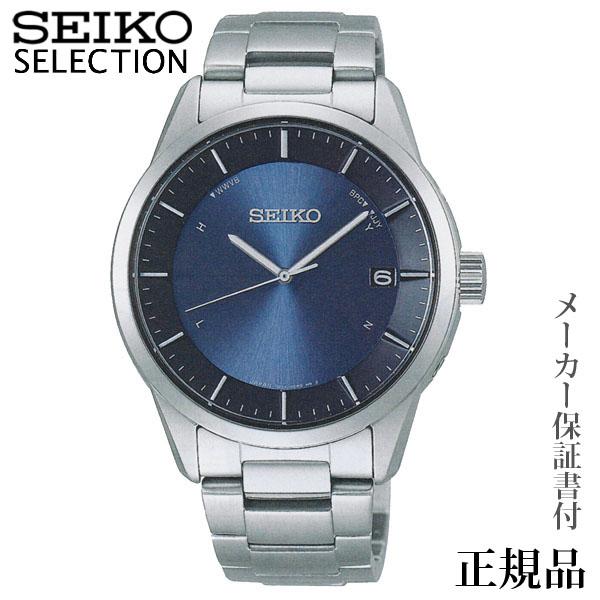 卒業 入学 SEIKO セイコー セレクション SEIKO SELECTION メンズシリーズ 男性用 ソーラー アナログ 腕時計 正規品 1年保証書付 SBTM247
