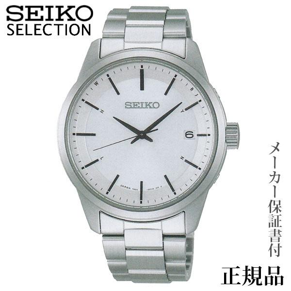 卒業 入学 SEIKO セイコー セレクション SEIKO SELECTION メンズシリーズ 男性用 ソーラー アナログ 腕時計 正規品 1年保証書付 SBTM251