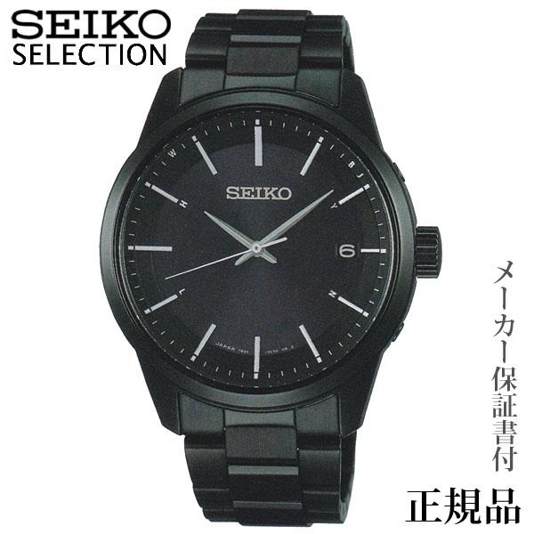 卒業 入学 SEIKO セイコー セレクション SEIKO SELECTION メンズシリーズ 男性用 ソーラー アナログ 腕時計 正規品 1年保証書付 SBTM257