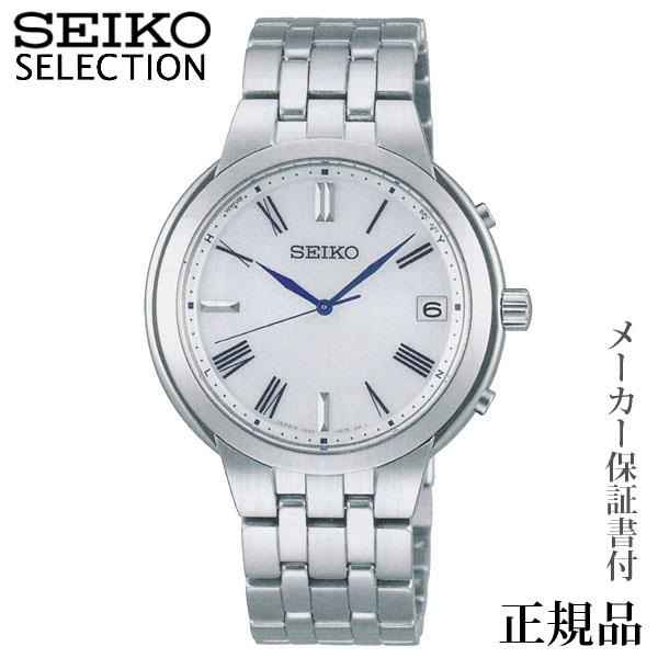卒業 入学 SEIKO セイコー セレクション SEIKO SELECTION ペアシリーズ 男性用 ソーラー アナログ 腕時計 正規品 1年保証書付 SBTM263
