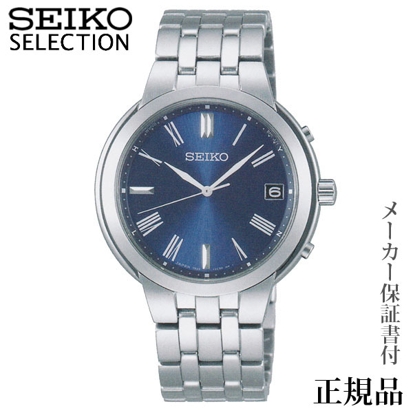 卒業 入学 SEIKO セイコー セレクション SEIKO SELECTION ペアシリーズ 男性用 ソーラー アナログ 腕時計 正規品 1年保証書付 SBTM265