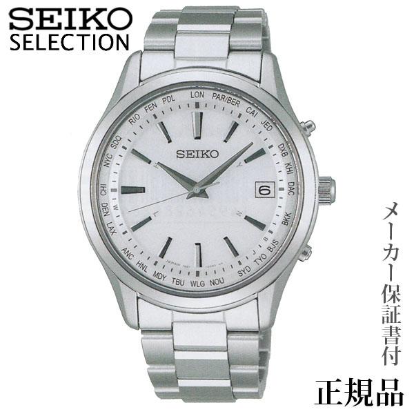 卒業 入学 SEIKO セイコー セレクション SEIKO SELECTION メンズシリーズ 男性用 ソーラー アナログ 腕時計 正規品 1年保証書付 SBTM269