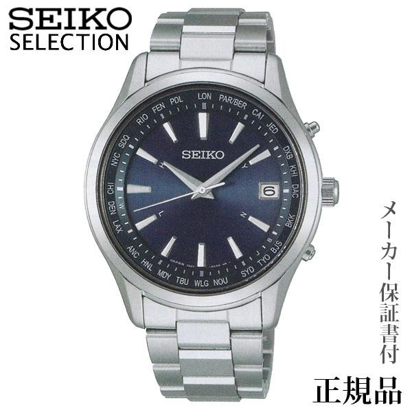 SEIKO セイコー セレクション SEIKO SELECTION メンズシリーズ 男性用 ソーラー アナログ 腕時計 正規品 1年保証書付 SBTM271