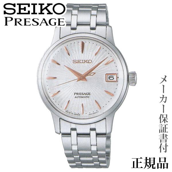 卒業 入学 プレザージュ PRESAGE ベーシックライン カクテルシリーズ 女性用 自動巻き アナログ 腕時計 正規品 1年保証書付 SRRY025