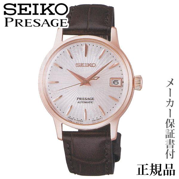 卒業 入学 プレザージュ PRESAGE ベーシックライン カクテルシリーズ 女性用 自動巻き アナログ 腕時計 正規品 1年保証書付 SRRY028