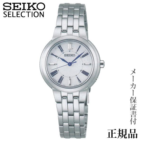 卒業 入学 SEIKO セイコー セレクション SEIKO SELECTION ペアシリーズ 女性用 ソーラー アナログ 腕時計 正規品 1年保証書付 SSDY023