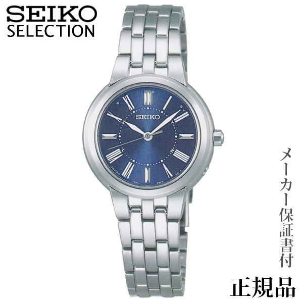 卒業 入学 SEIKO セイコー セレクション SEIKO SELECTION ペアシリーズ 女性用 ソーラー アナログ 腕時計 正規品 1年保証書付 SSDY025